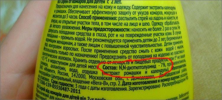 дэта-в-антикомарине