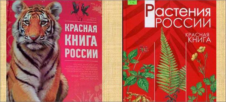 красная-книга-россии