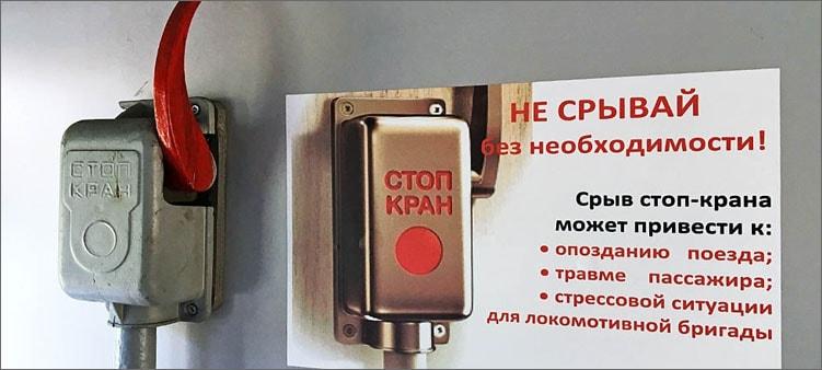 стоп-кран-в-поезде