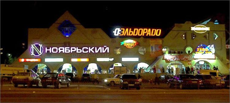 торговый-центр-ноябрьский-в-липецке
