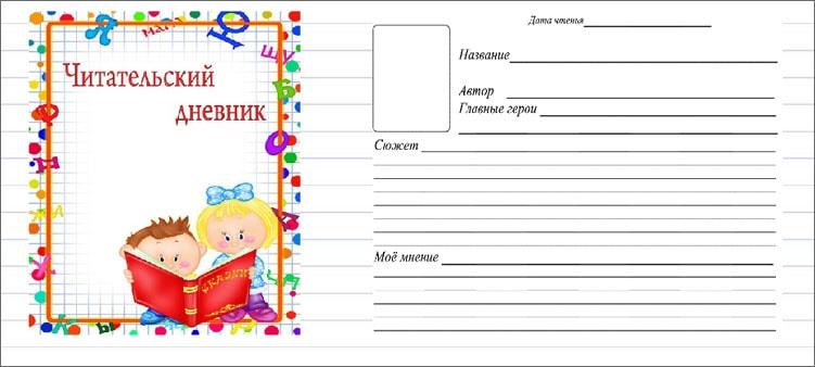 читательский-дневник