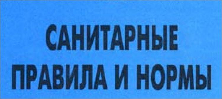 надпись-санпин