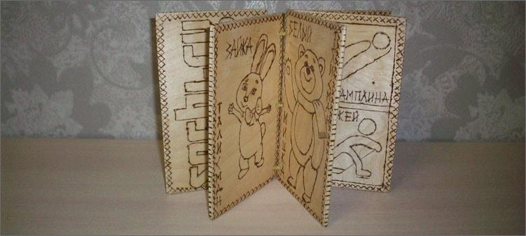 деревянная-книга