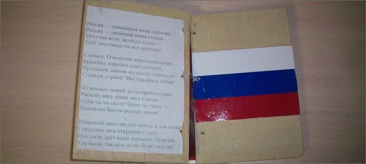 гимн-и-флаг-россии