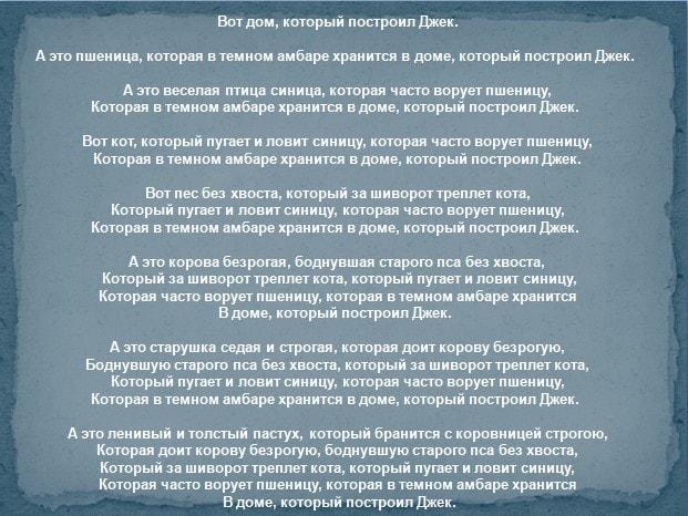 стихотворение-про-джека