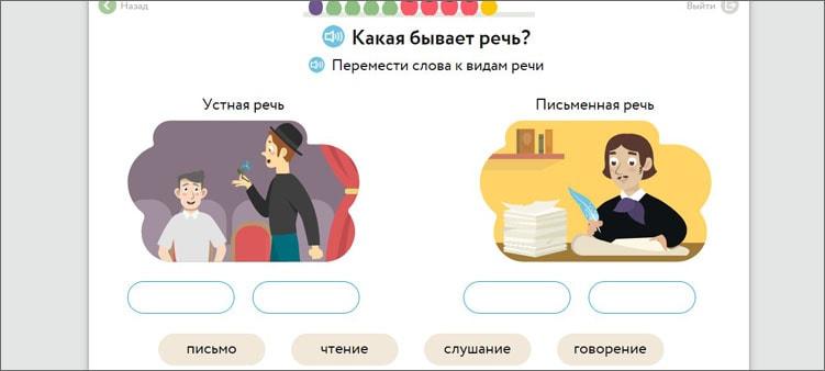 задание-по-русскому-языку