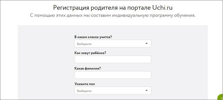 регистрация-на-учи-ру