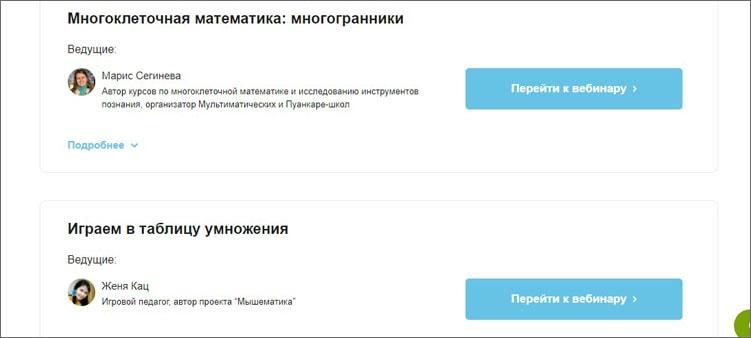 вебинары-на-учи-ру
