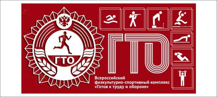 всероссийские-гто