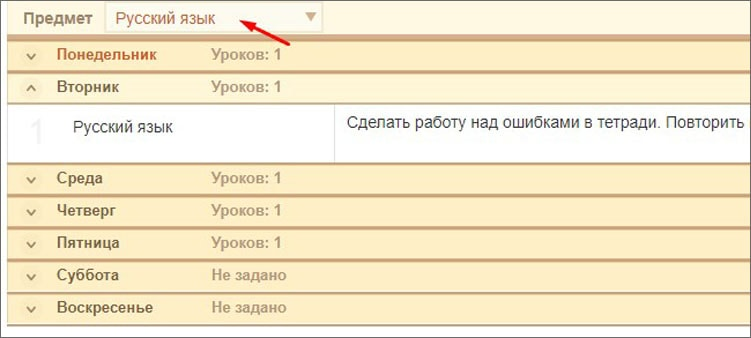 домашка-по-русскому-языку