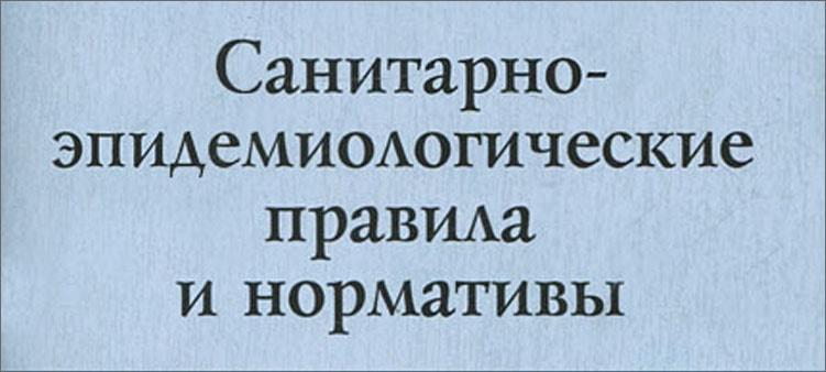 обложка-санпина