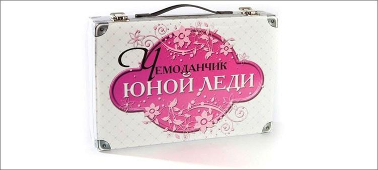 чемоданчик-юной-леди