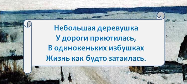 левитан-стих