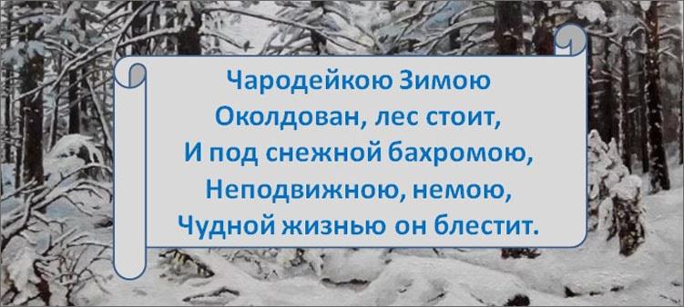 шишкин-стих