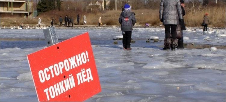 люди-на-льду