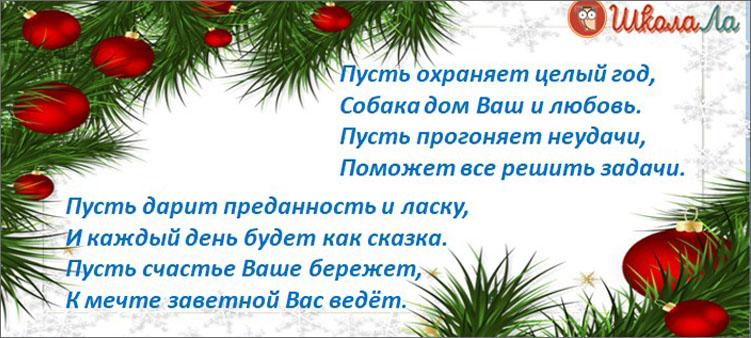 поздравление-с-новым-годом