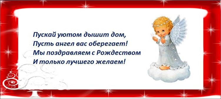 поздравление-с-рождеством
