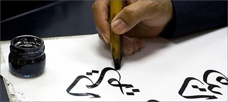 арабская-каллиграфия