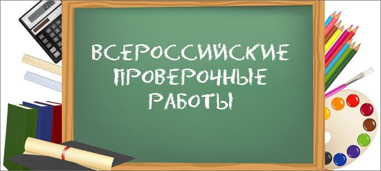 впр-написано-на-доске