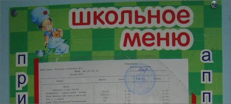 школьное-меню