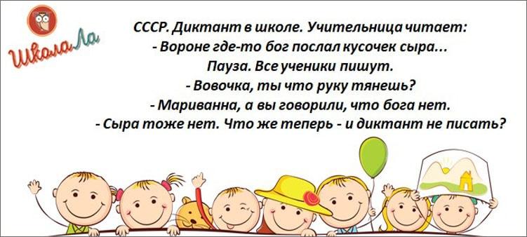 анекдот-про-образование-в-ссср