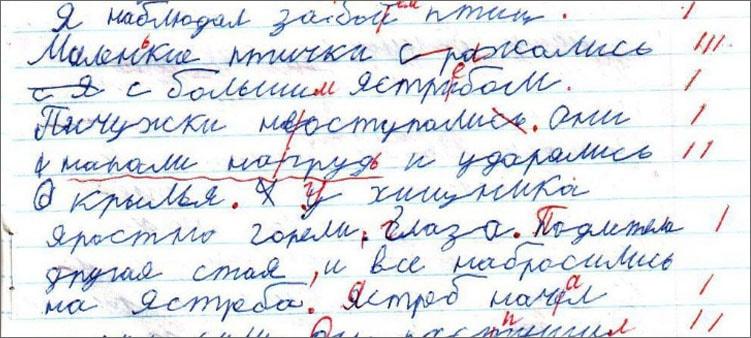 почерк-при-дисграфии