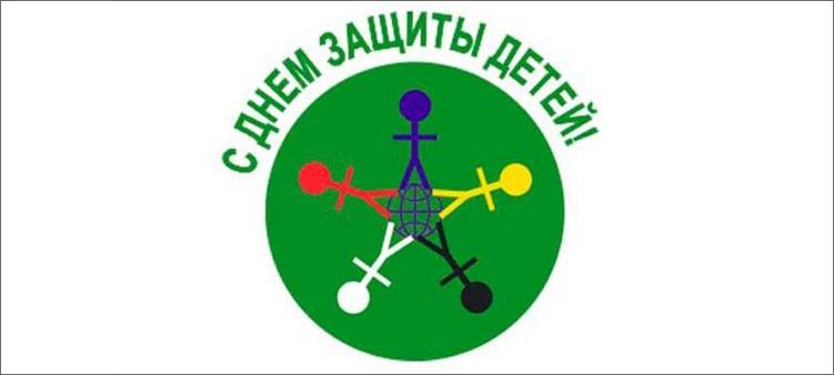флаг-дня-защиты-детей