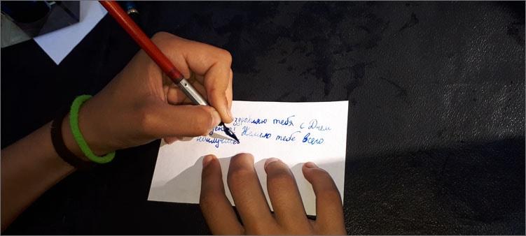 писать-пером