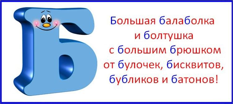 буква-балаболка