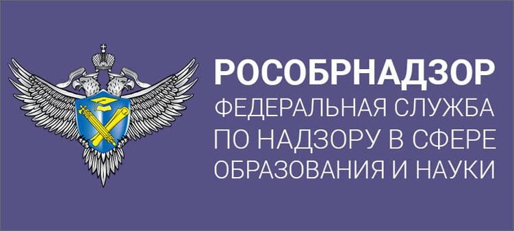 рособрнадзор-логотип