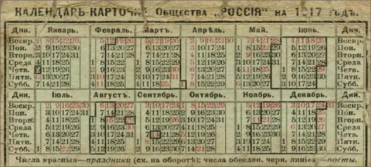 старинный-календарь