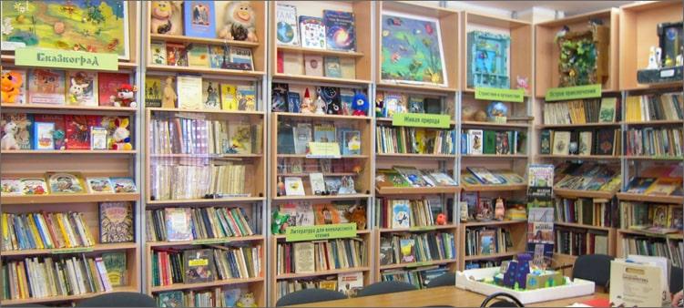 школьная-библиотека