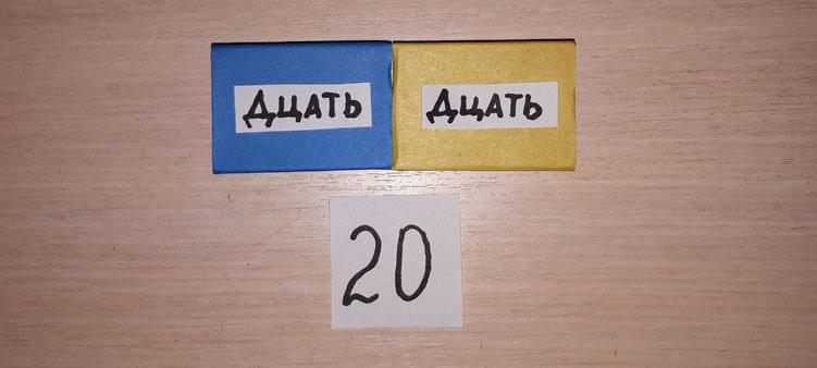 число-двадцать