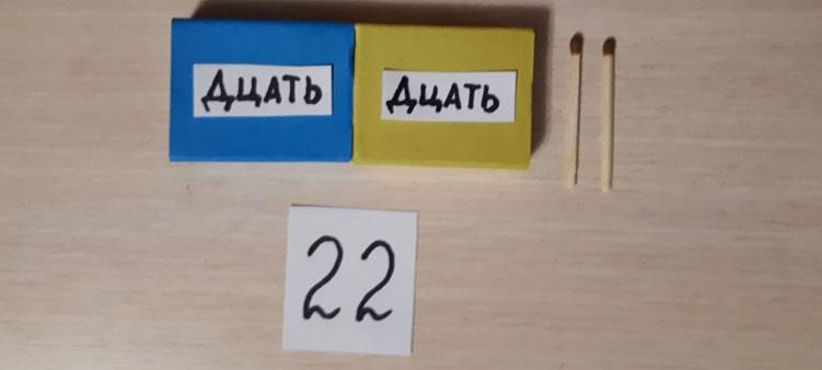 число-двадцать-два