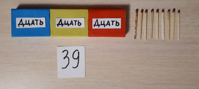 число-тридцать-девять