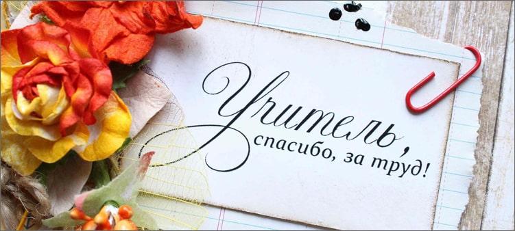 открытка-с-днем-учителя
