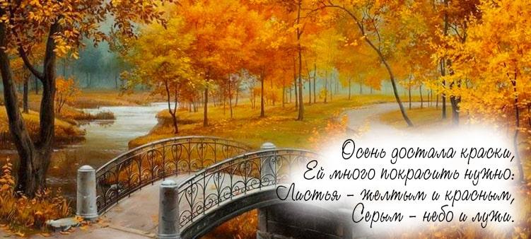 осень-достала-краски