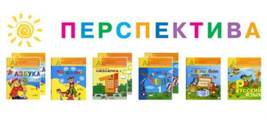 Перспектива программа для начальной школы