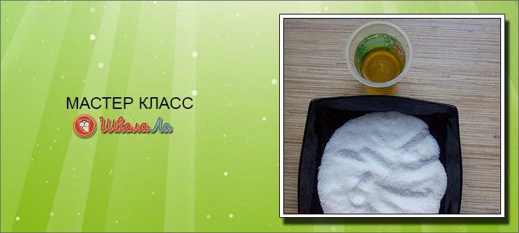 белая-соль-и-желтый-раствор
