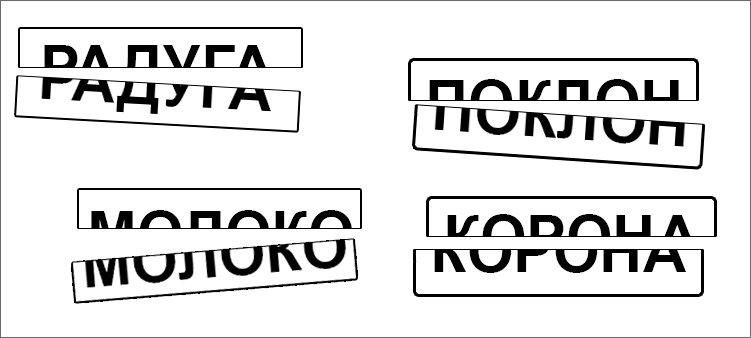 разрезанные-карточки-со-словами