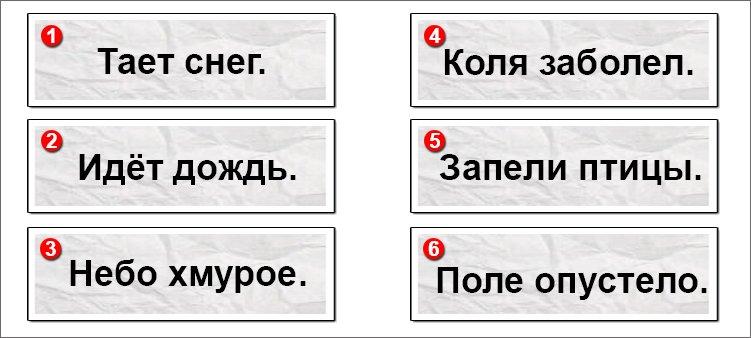 карточки-с-предложениями