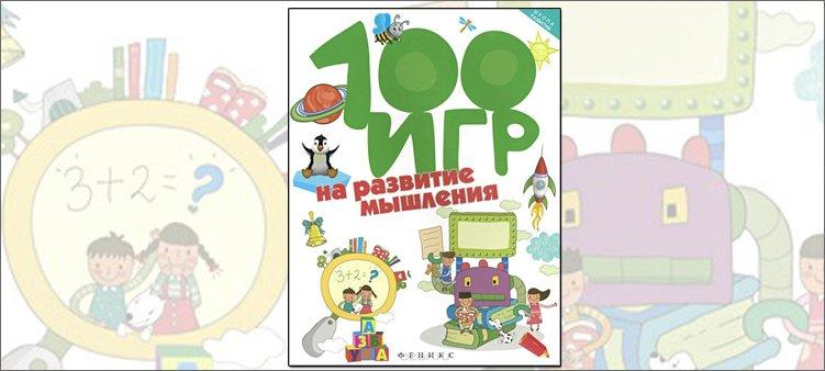 обложка-книги-100-игр