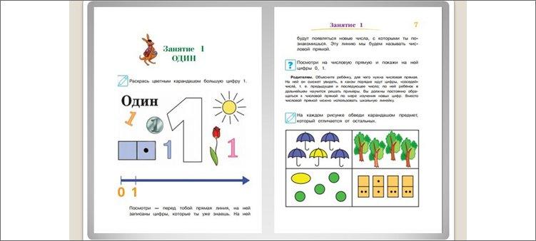 страницы-книги-годовой-курс-для-4-5-лет