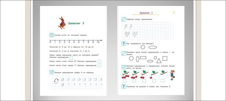 страницы-книги-годовой-курс-для-5-6-лет