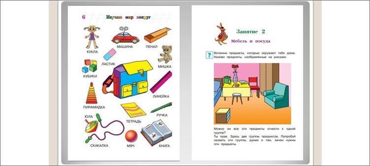 страницы-книги-изучаю-мир-для-5-6-лет