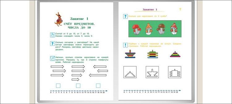 страницы-книги-годовой-курс-для-6-7-лет