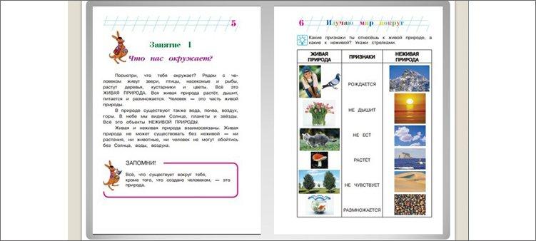страницы-книги-изучаю-мир-для-6-7-лет