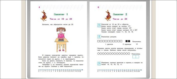 страницы-книги-занимаюсь-математикой-для-6-7-лет