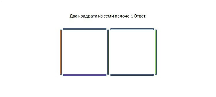 головоломка-два-квадрата-ответ