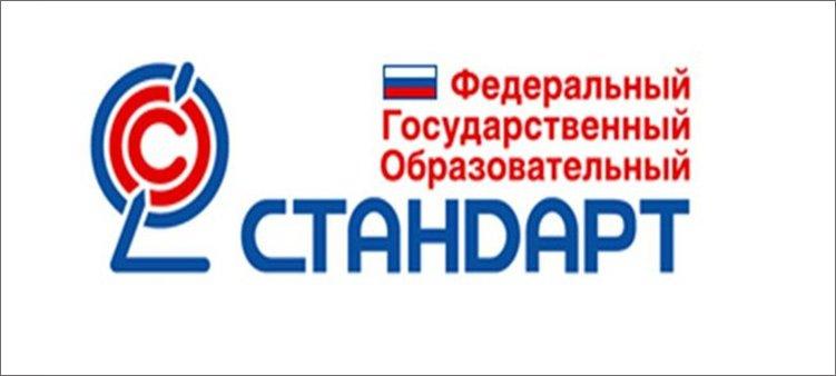 логотип-федерального-образовательного-стандарта